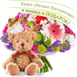 Summer Mood + teddy bear - a bouquet of roses, gerberas and chrysanthemums